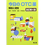 今日のOTC薬(改訂第4版): 解説と便覧