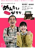 めんたいぴりり オフィシャルガイドブック (ぴあMOOK)