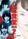 心霊食堂2 [DVD]
