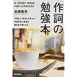 作詞の勉強本 「目線」と「発想」の拡大が共感を生む物語を描き出す鍵となる