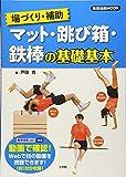 場づくり・補助 マット・跳び箱・鉄棒の基礎基本 (教育技術MOOK)