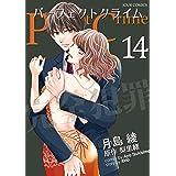 Perfect Crime : 14 (ジュールコミックス)