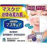 【第2類医薬品】マスキュア 8g ※セルフメディケーション税制対象商品