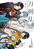 刀剣乱舞-ONLINE-アンソロジー ~季ノ陣~ (B's-LOG COMICS)