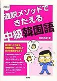 通訳メソッドできたえる中級韓国語《CD付》