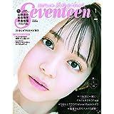 Seventeen(セブンティーン)2021年1月号 (Seventeen、セブンティーン)
