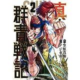 真・群青戦記 2 (ヤングジャンプコミックス)