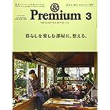 &Premium(アンド プレミアム) 2020年 03 月号 [暮らしを楽しむ部屋に、整える。]