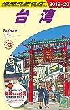 D10 地球の歩き方 台湾 2019~2020