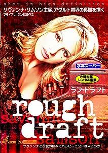 ラフ・ドラフト [DVD]