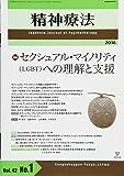 精神療法第42巻第1号―セクシュアル・マイノリティ(LGBT)への理解と支援