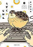 うずらのじかん1 (リュエルコミックス)