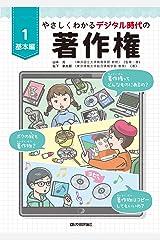 やさしくわかるデジタル時代の著作権【1基本編】 単行本(ソフトカバー)