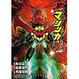 真マジンガーZERO 7 (チャンピオンREDコミックス)