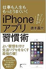 ソーシャルおじさんのiPhoneアプリ習慣術 Kindle版
