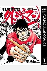 そしてボクは外道マンになる 1 (ヤングジャンプコミックスDIGITAL) Kindle版