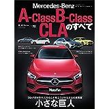 Vol.72 メルセデス ・ ベンツ Aクラス / Bクラス / CLA のすべて (モーターファン別冊 ニューモデル速報 インポートシリーズ)
