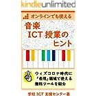 オンラインでも使える音楽ICT授業のヒント