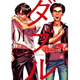ダブル(1) (ヒーローズコミックス ふらっと)