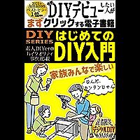 【2021年ベストセラー1位獲得】今年DIYデビューしたい人がクリックする電子書籍『DIY入門』【簡単】【日曜大工】【電…