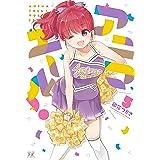 アニマエール! (5) (まんがタイムKRコミックス)