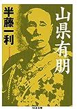 山県有朋 (ちくま文庫)