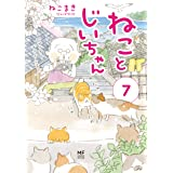 ねことじいちゃん(7) (メディアファクトリーのコミックエッセイ)