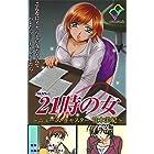 21時の女 完全版【フルカラー】 (e-Color Comic)