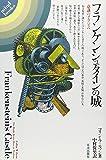 フランケンシュタインの城―意識のメカニズム (Mind books)