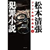 松本清張ジャンル別作品集 : 5 犯罪小説 (双葉文庫)