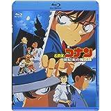 劇場版名探偵コナン 世紀末の魔術師 (Blu-ray)