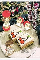 愛のたたき売り物産展(4) (バンブーコミックス 4コマセレクション) Kindle版