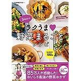 Yuuのラクうま野菜まるごとレシピ (扶桑社ムック)