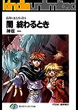 ロスト・ユニバース-5 闇 終わるとき (富士見ファンタジア文庫)