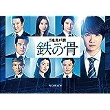 連続ドラマW 鉄の骨(Blu-ray BOX)