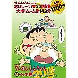 TVシリーズ クレヨンしんちゃん 嵐を呼ぶイッキ見20!!! ビビるな、もっと強くなれ! 泣き虫マサオくん編 (<DVD>)