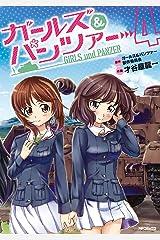 ガールズ&パンツァー 4 (MFコミックス フラッパーシリーズ) Kindle版