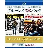 ブルーレイ2枚パック  タクシードライバー/イージーライダー [Blu-ray]