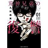 荒神兄弟の復讐 (1) (芳文社コミックス/FUZコミックス)