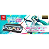 【Nintendo Switch専用】『初音ミク Project DIVA MEGA39's』専用コントローラー for Nintendo Switch
