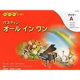 WP450J よむ・ひく・かくを1冊で バスティン オールインワン プリマーA (日本語版)