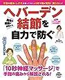 手指の痛み・しびれを放っておくと5年で指が変形! 戻らない!  ヘバーデン結節を自力で防ぐ (扶桑社ムック)
