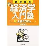 試験攻略 新・経済学入門塾〈4〉上級ミクロ編