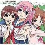 橋本みゆき「咲-Saki-」Best Album 〜Anthology〜
