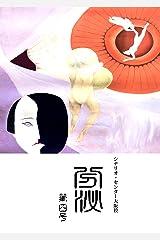 分泌【第4号】 Kindle版