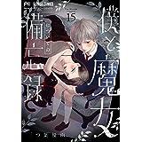 僕と魔女についての備忘録【マイクロ】(15) (フラワーコミックス)