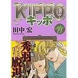 KIPPO 19 (19巻) (ヤングキングコミックス)