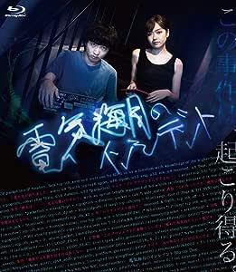 電気海月のインシデント [Blu-ray]