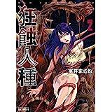 狂蝕人種 (2) (バンブーコミックス)