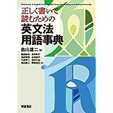 正しく書いて読むための 英文法用語事典